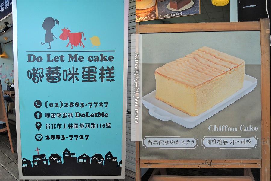 嘟蕾咪蛋糕推薦_02.jpg