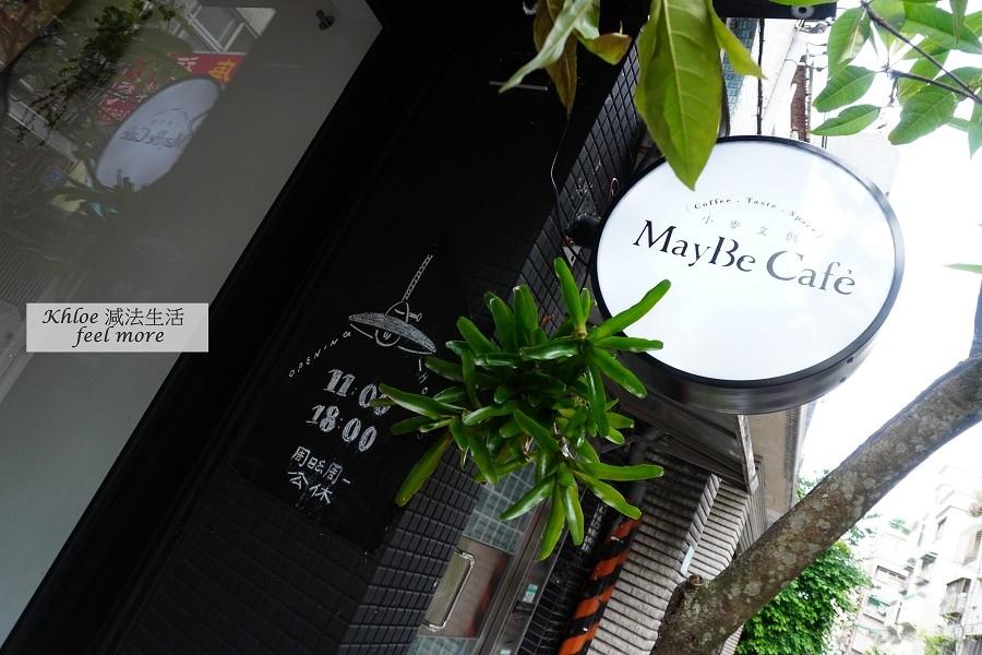 maybe cafe大直咖啡廳_16.jpg