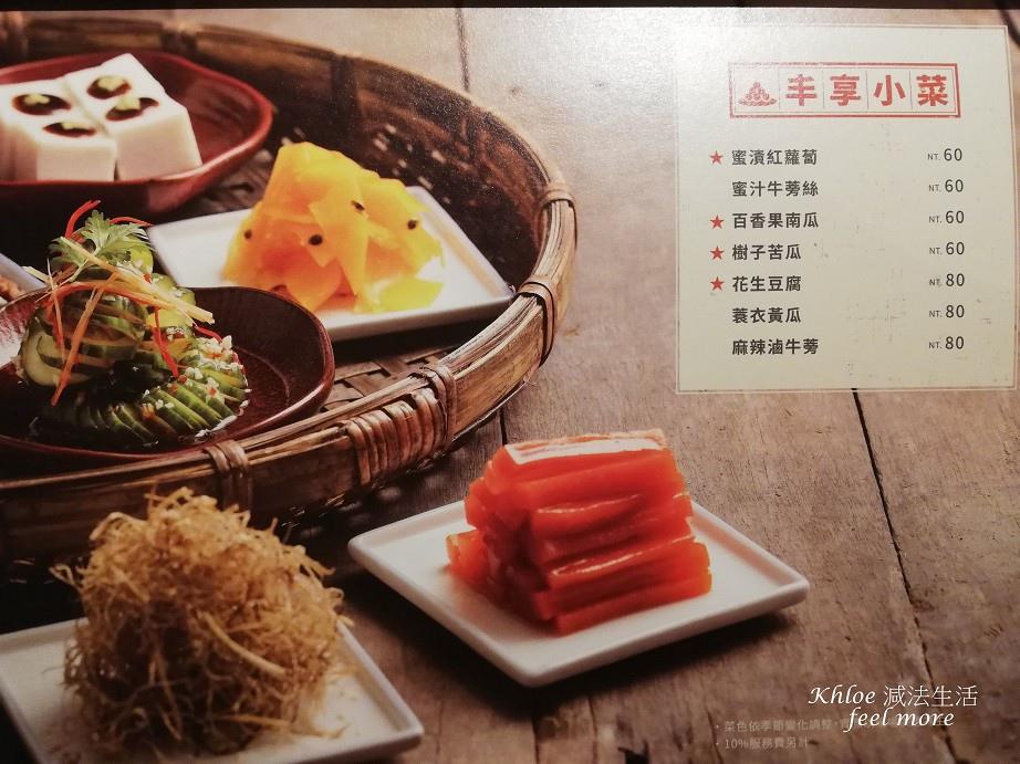 【松江南京美食】丰禾日麗菜單價位005.jpg