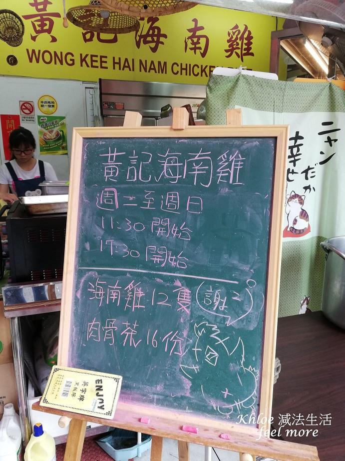 【永安市場美食】黃記海南雞菜單_03.jpg