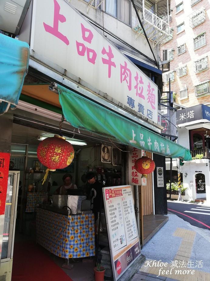 【永安市場美食】上品牛肉拉麵菜單_021.jpg