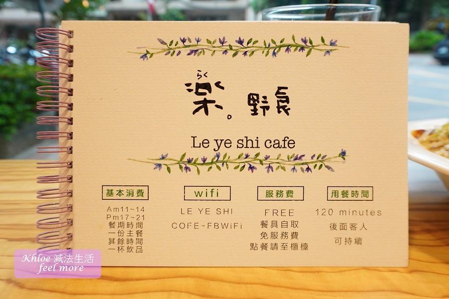 【忠孝復興早午餐】樂野食菜單推薦_031.jpg