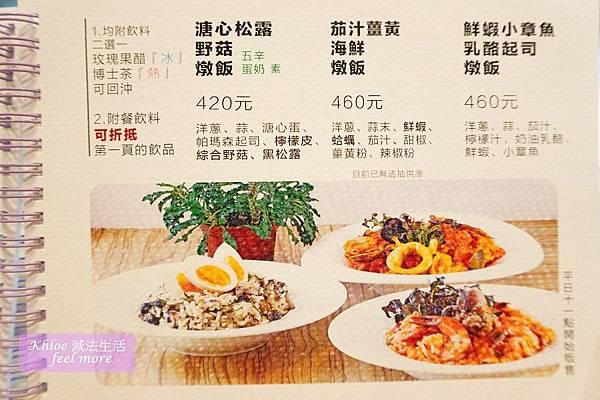 【忠孝復興早午餐】樂野食菜單推薦_035.jpg