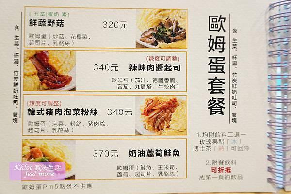 【忠孝復興早午餐】樂野食菜單推薦_034.jpg