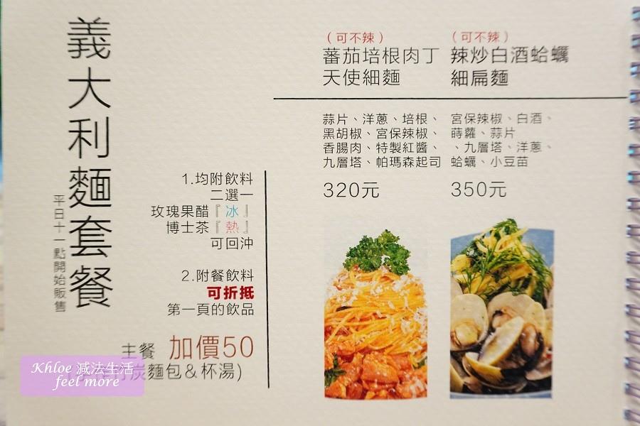 【忠孝復興早午餐】樂野食菜單推薦_036.jpg