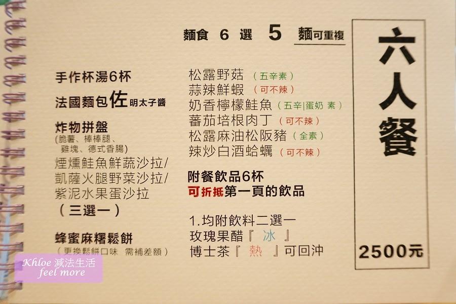 【忠孝復興早午餐】樂野食菜單推薦_040.jpg