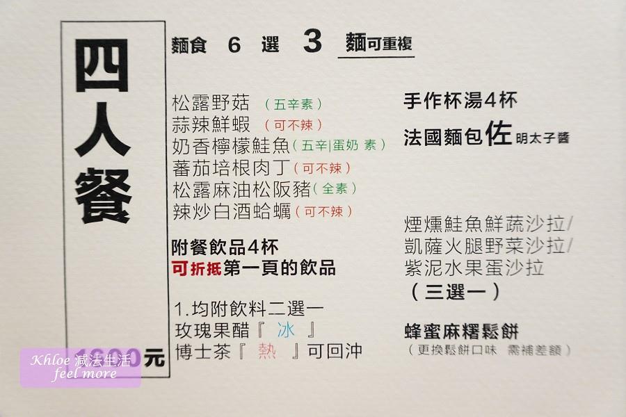 【忠孝復興早午餐】樂野食菜單推薦_039.jpg