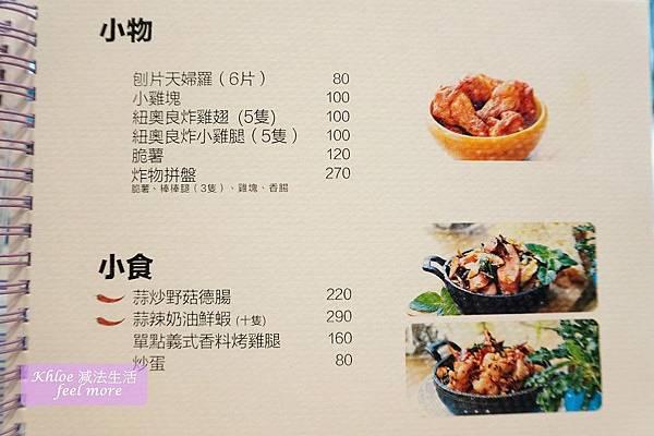 【忠孝復興早午餐】樂野食菜單推薦_038.jpg