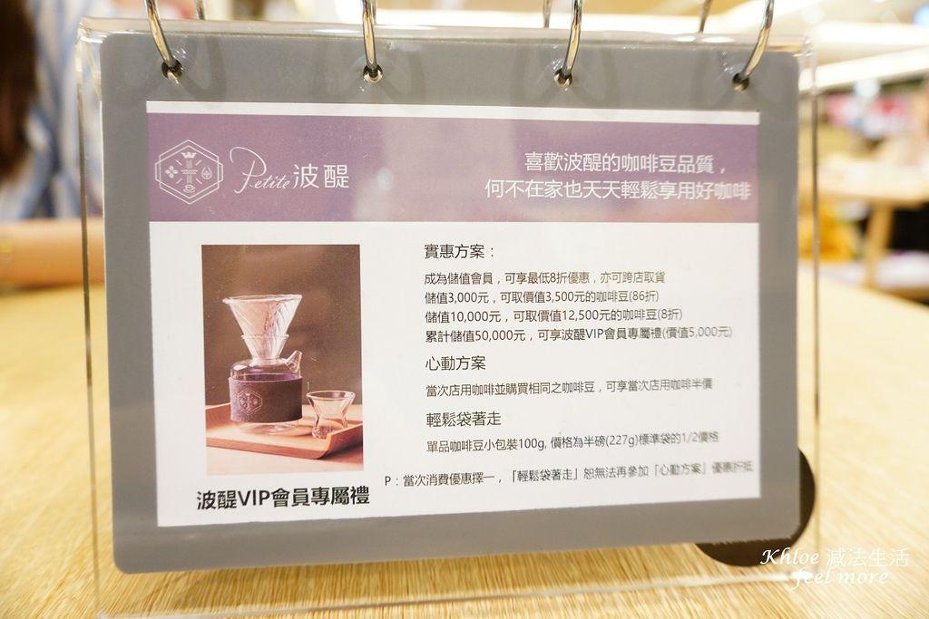 波醍咖啡菜單_006.jpg