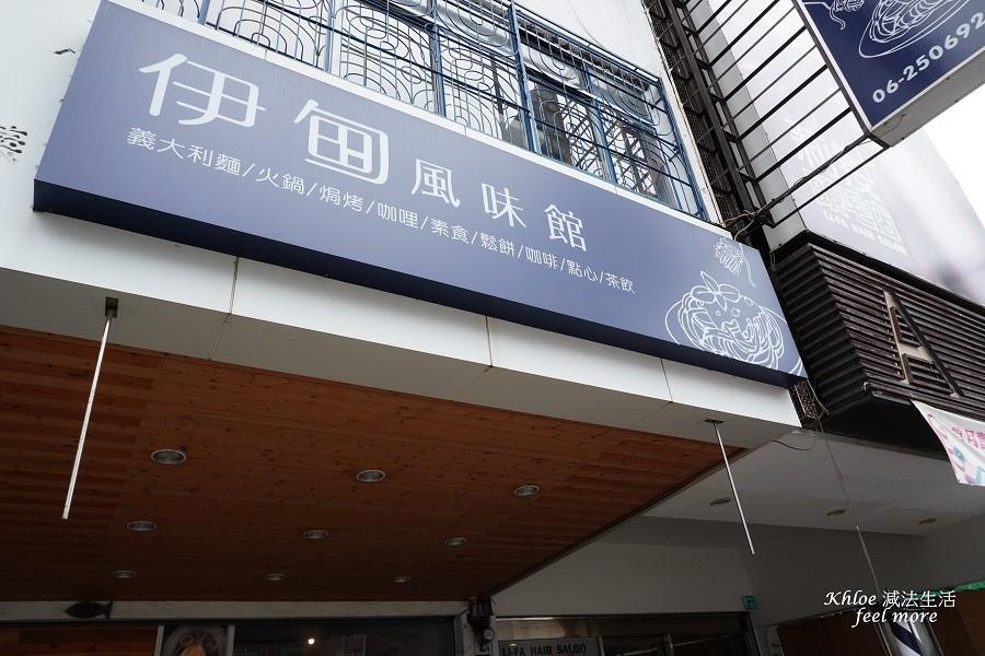 台南好市多附近美食餐廳_伊甸風味館_007.jpg