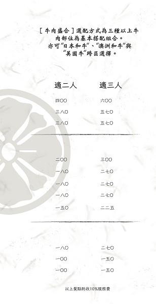 上吉菜單004.jpg