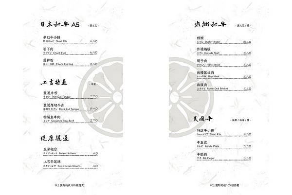 上吉燒肉菜單_價格11.jpg