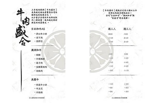 上吉燒肉菜單_價格10.jpg