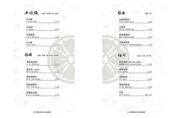 上吉燒肉菜單_價格12.jpg