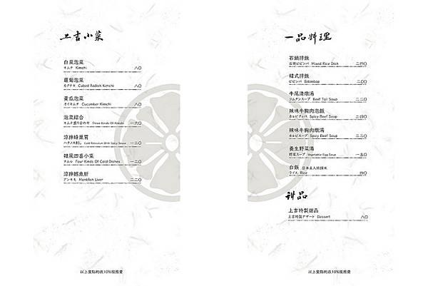 上吉燒肉菜單_價格14.jpg