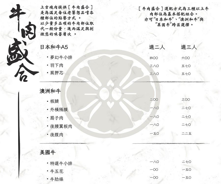 上吉菜單_001.jpg