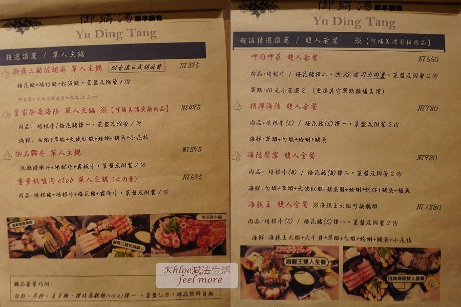 【新莊火鍋】御鼎湯原本鍋物菜單_價位12.jpg