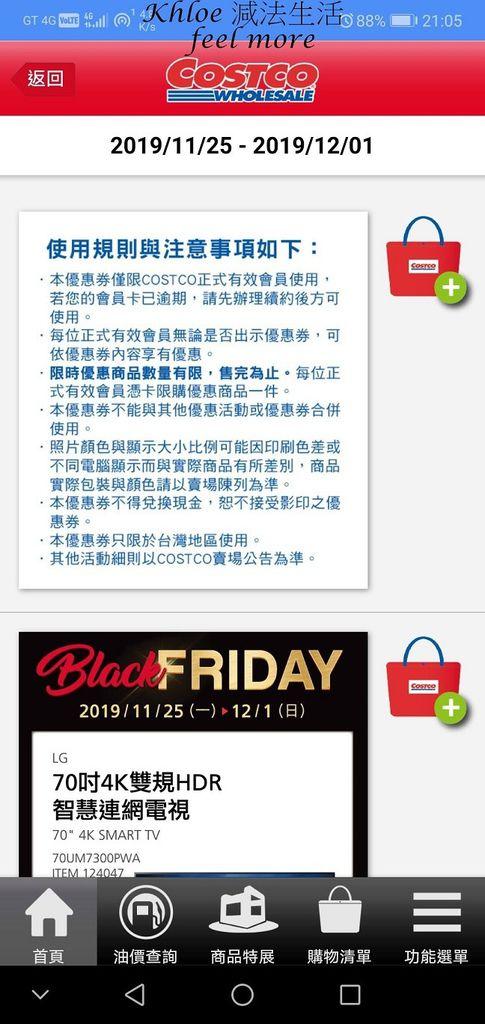好市多黑色購物節商品_003.jpg
