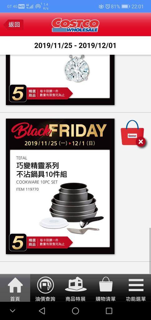 好市多黑色購物節商品_009.jpg