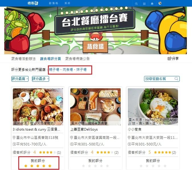台北蔬食餐廳懶人包0113.jpg