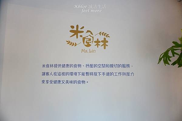 松山下午茶推薦米食林_029.jpg