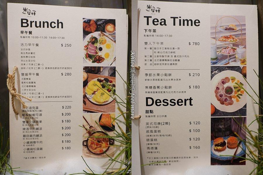 米食林菜單_003.jpg