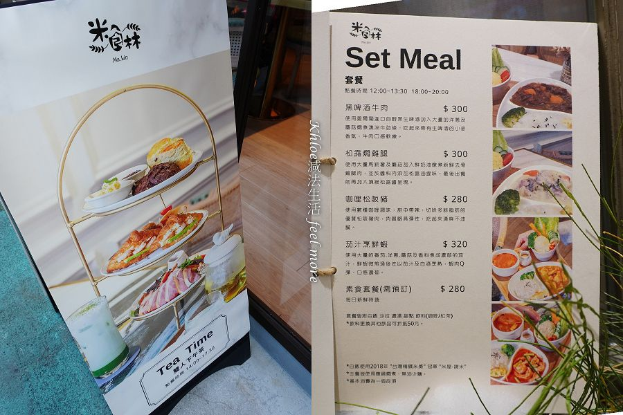 米食林菜單_005.jpg