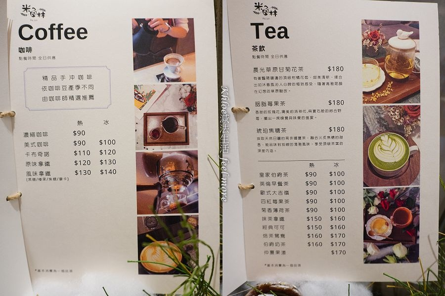 米食林菜單_004.jpg