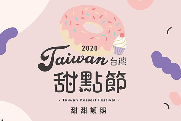 台灣甜點節-甜甜護照.jpg