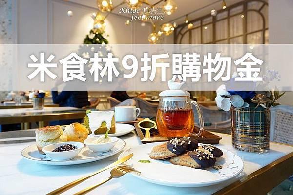 米食林9折購物金(001).jpg
