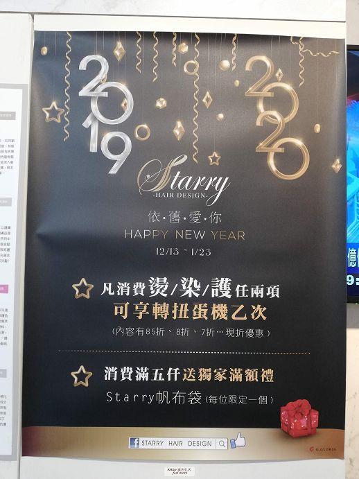 中山髮廊推薦starry_029.jpg