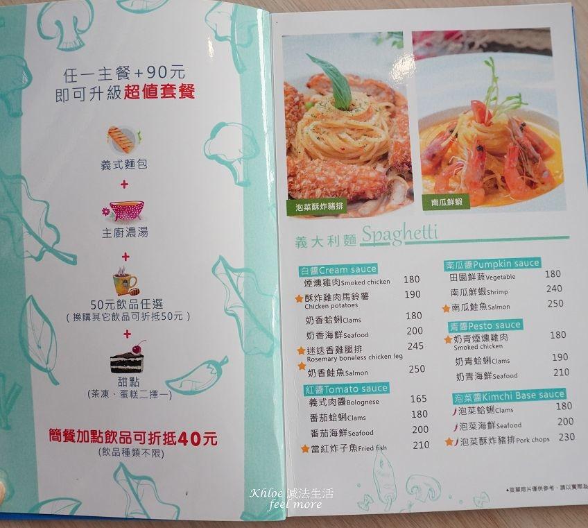 新營義大利麵推薦_努逗風味館新營店菜單_058.jpg