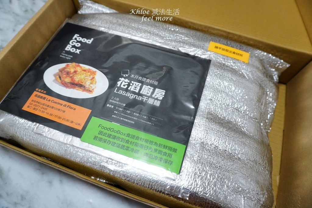 FoodGoBox食譜食材箱_007.jpg