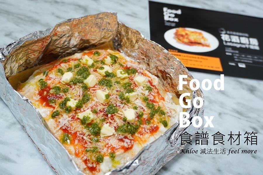 FoodGoBox食譜食材箱_02.jpg