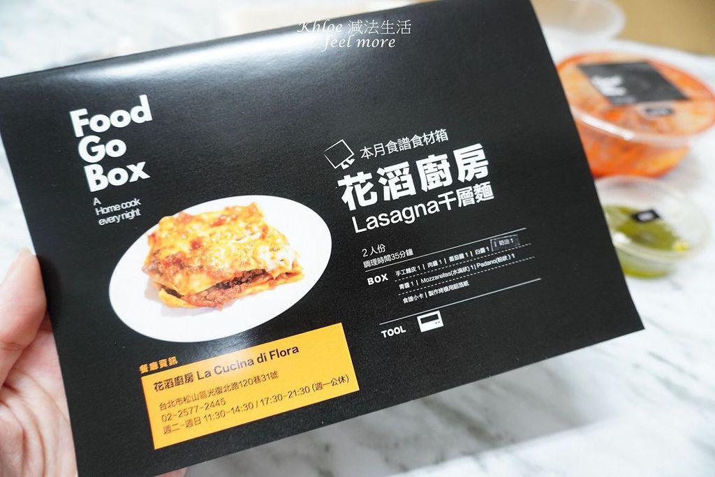 FoodGoBox食譜食材箱_016.jpg