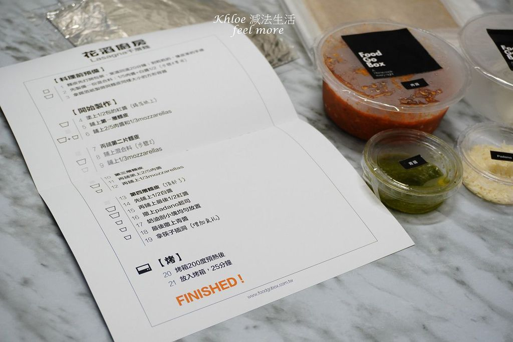 FoodGoBox食譜食材箱_011.jpg
