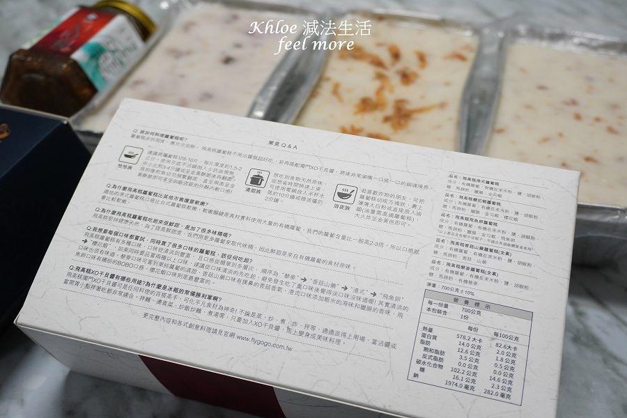 飛高糕團購-蘿蔔糕推薦13.jpg