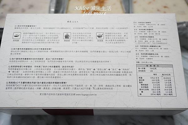 飛高糕團購-蘿蔔糕推薦12.jpg