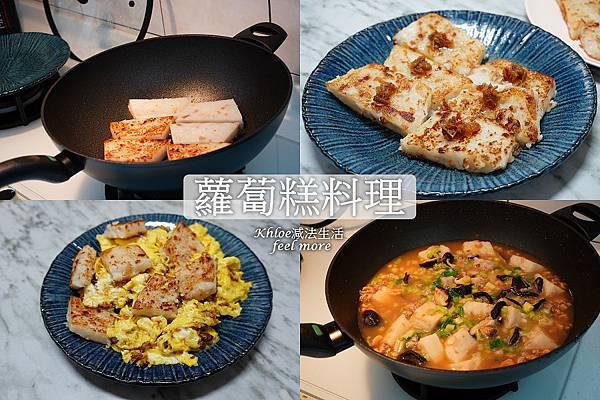 蘿蔔糕料理食譜.jpg