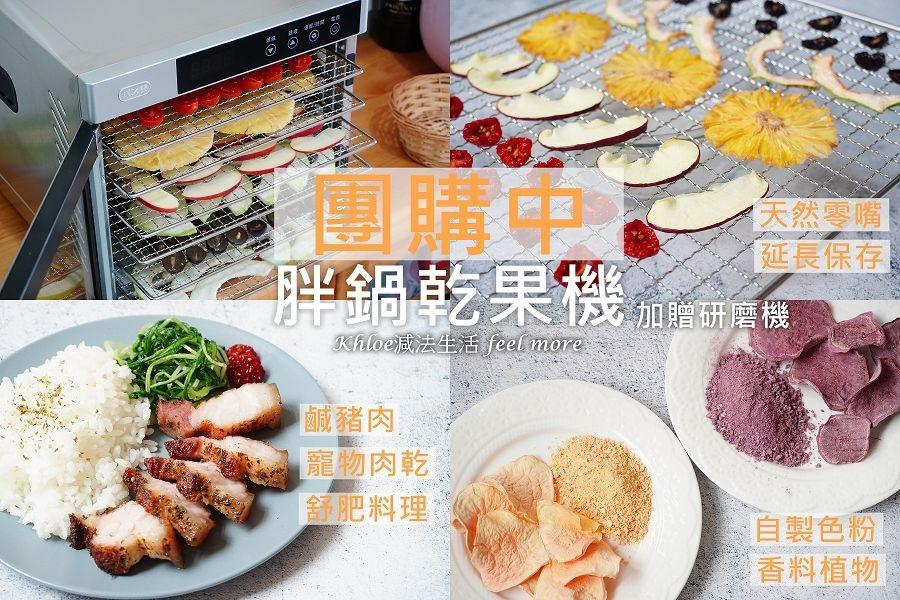 胖鍋乾果機團購004.jpg