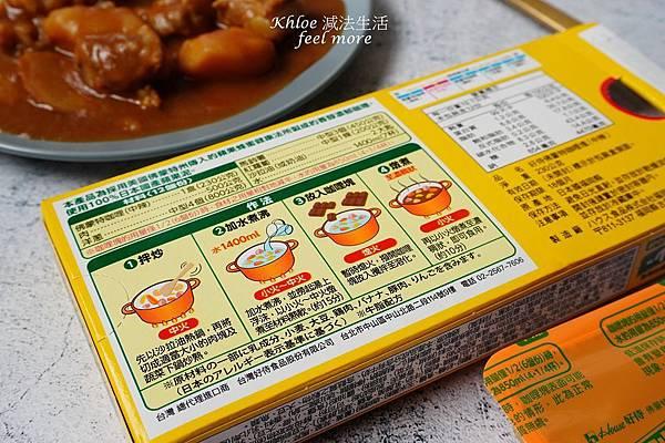 薑汁咖哩飯做法_014.jpg
