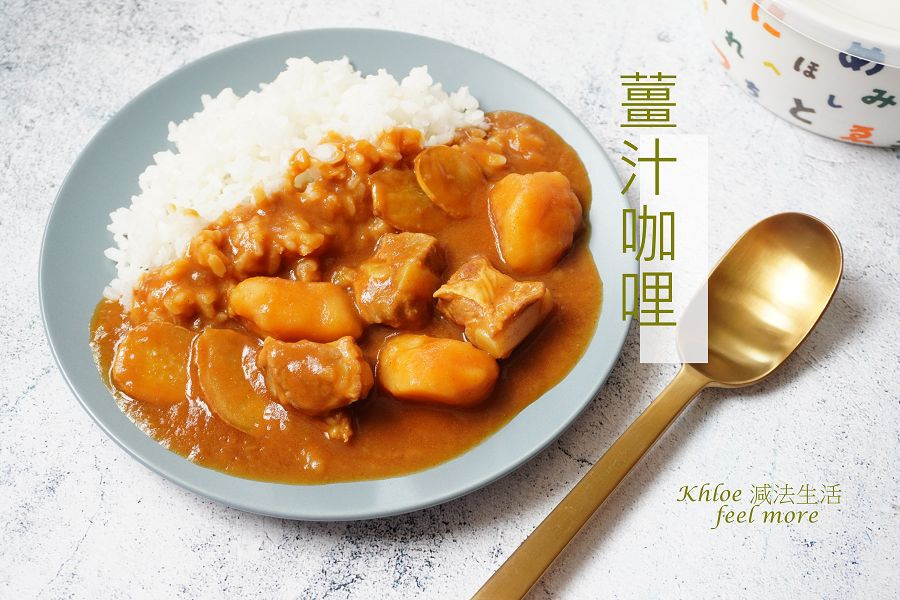 薑汁咖哩飯做法_P02.jpg