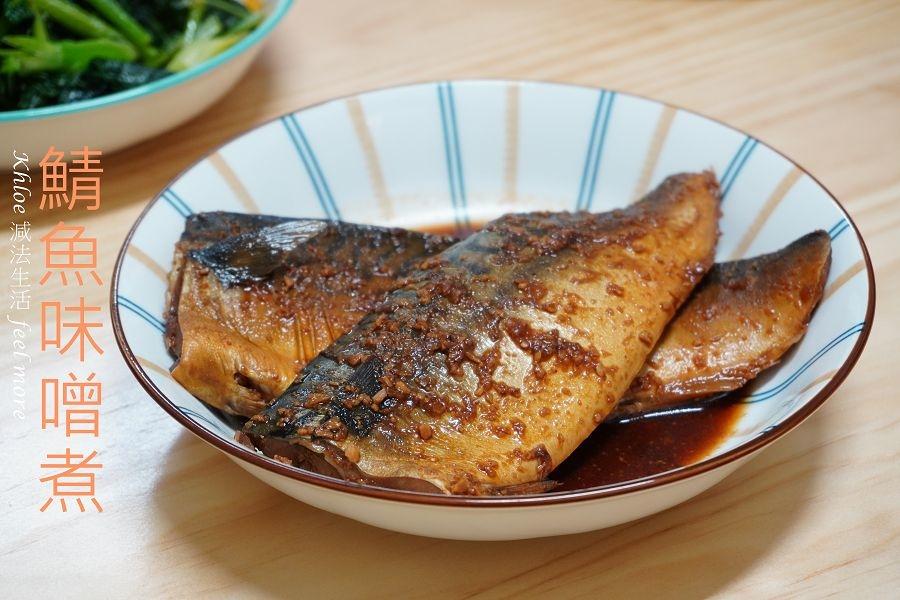 味噌鯖魚煮01.jpg