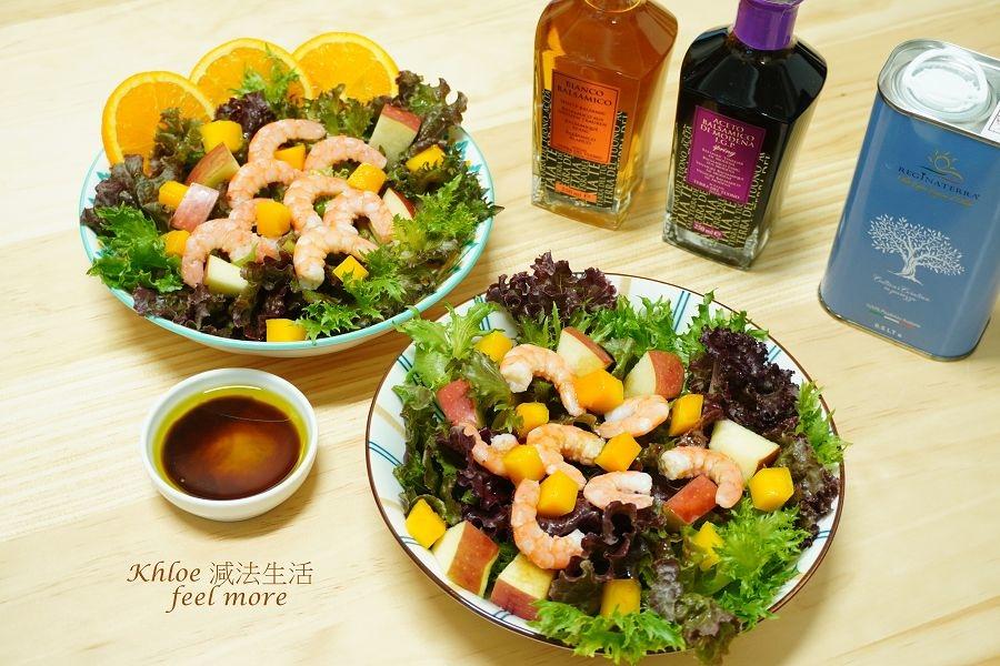鮮蝦沙拉_油醋醬017.jpg