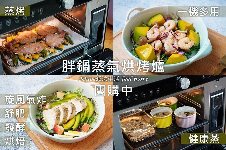 胖鍋蒸氣烘烤爐團購_01.jpg