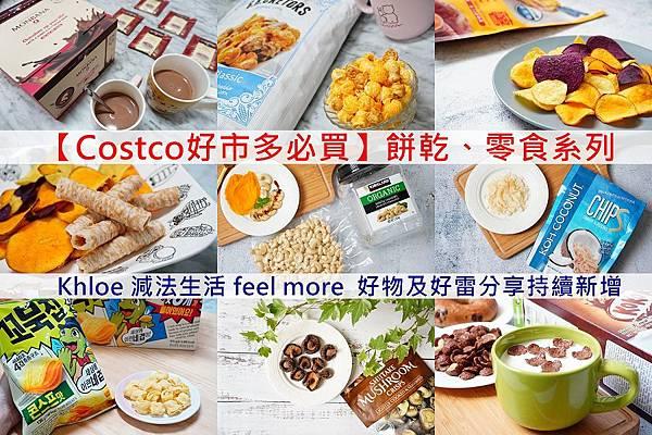 COSTCO好市多必買餅乾零食P01.jpg