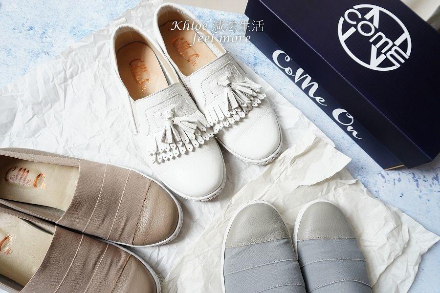 來穿鞋團購comeon_013.jpg