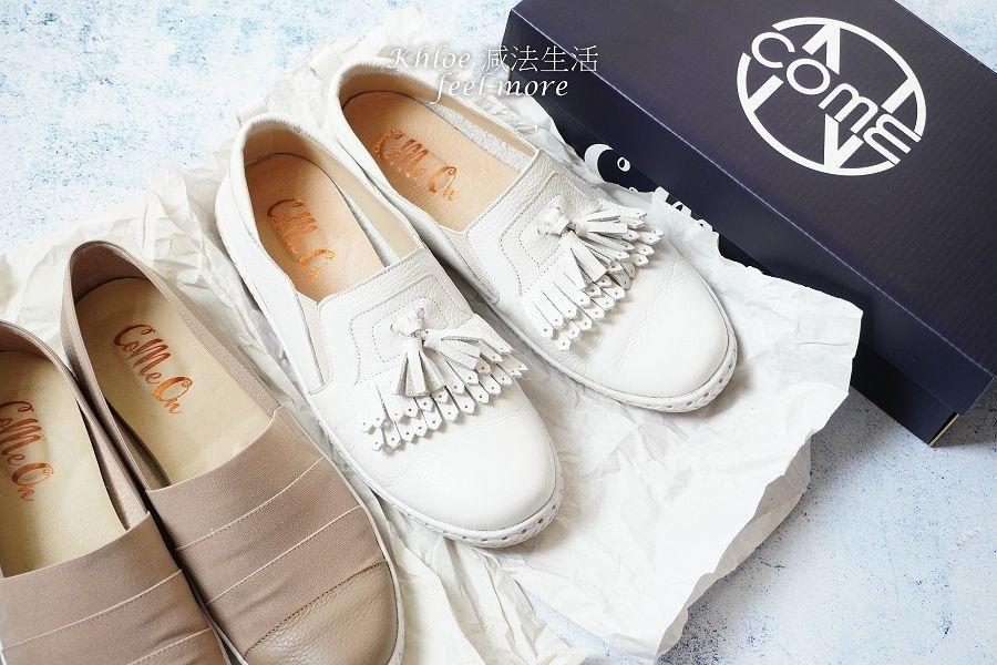來穿鞋團購comeon_012.jpg
