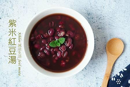 紫米紅豆怎麼煮28.jpg