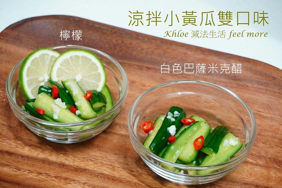 涼拌小黃瓜做法_P02.jpg